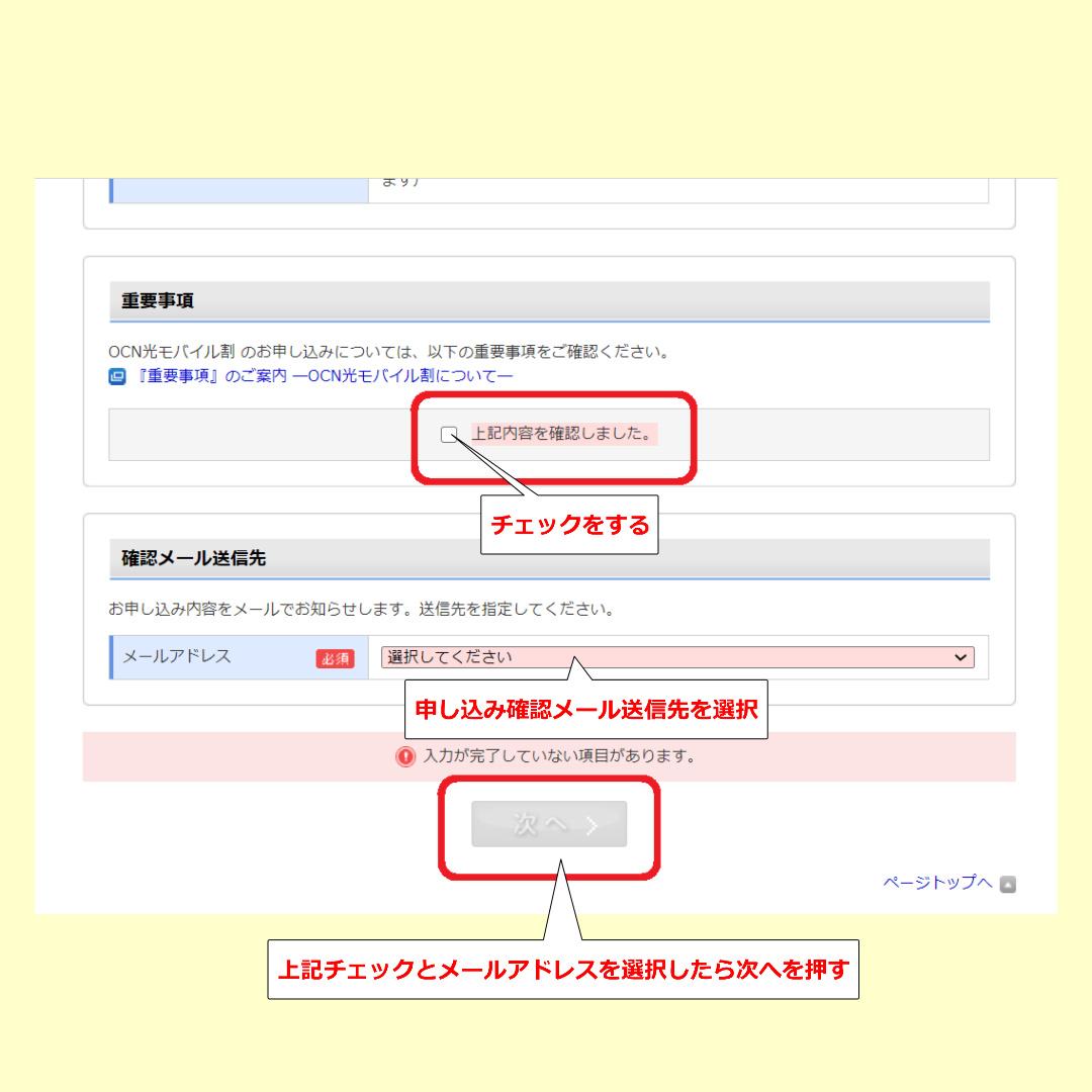 OCN光申し込み確認メールの図