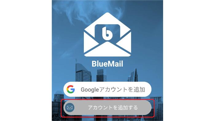 メール設定方法写真2