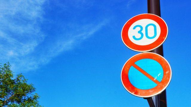 速度制限の標識