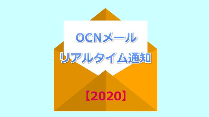 OCNメールの絵